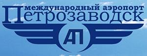 Авиакомпания Петрозаводск