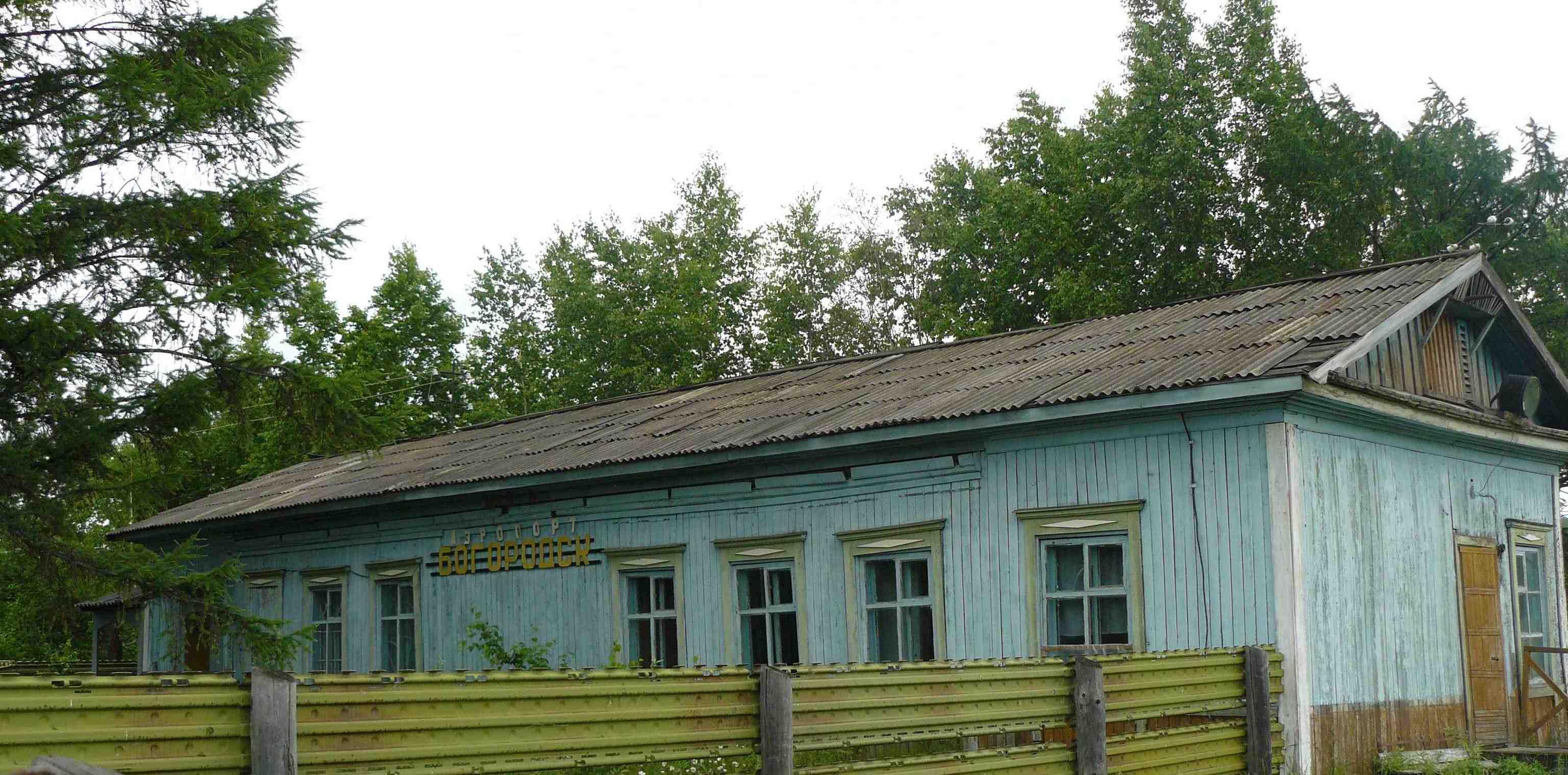 Аэропорт Богородское, Хабаровский край