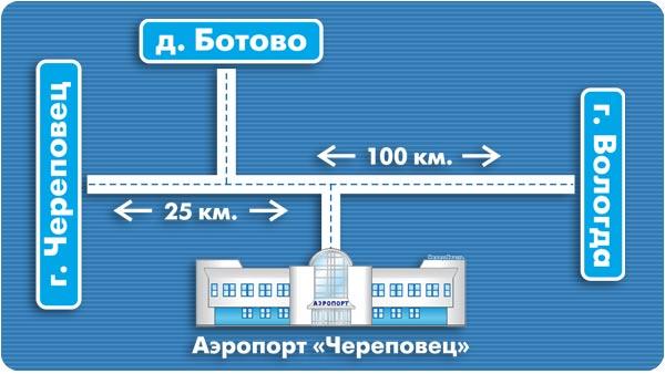 Местонахождение аэропорта Череповец