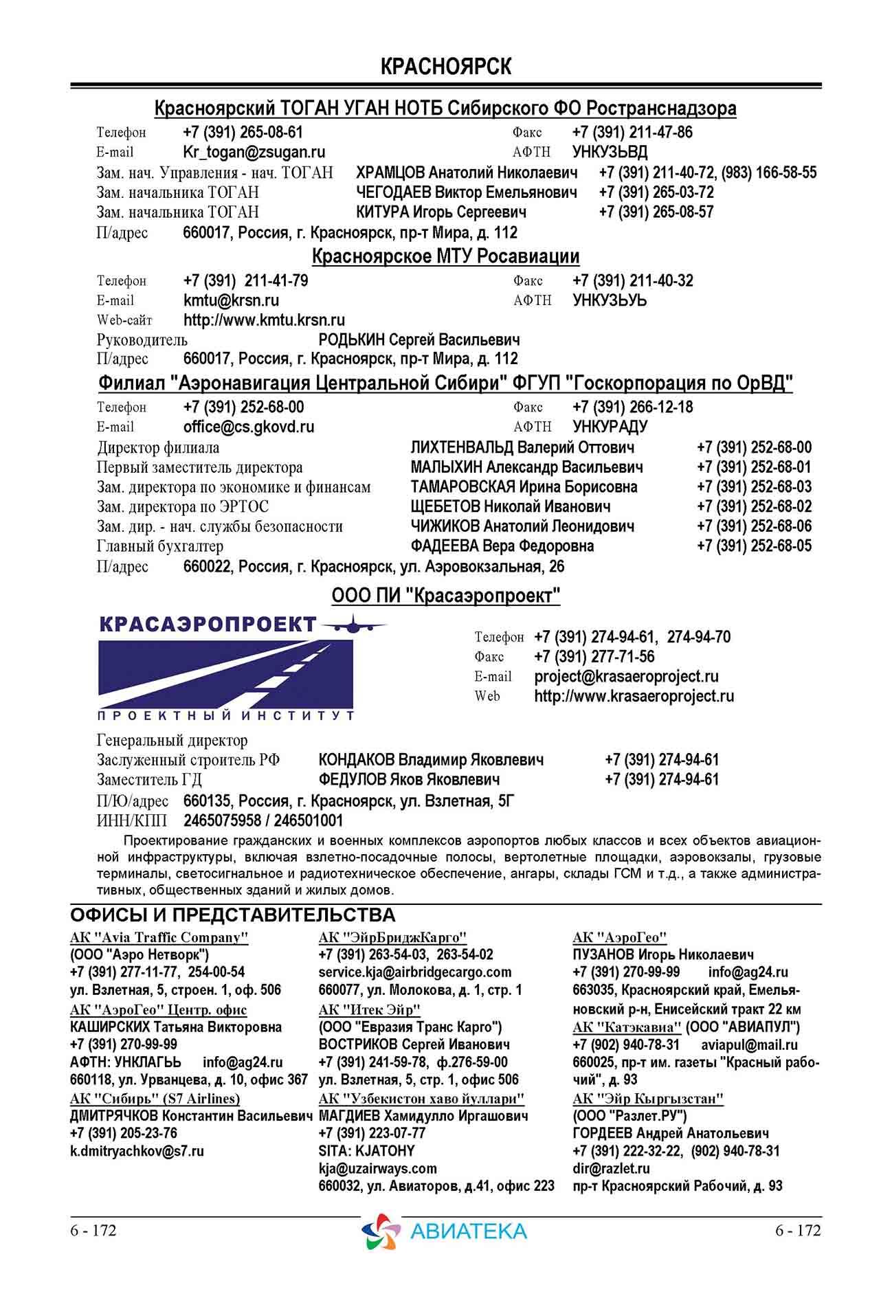 Организации гражданской авиации Красноярска