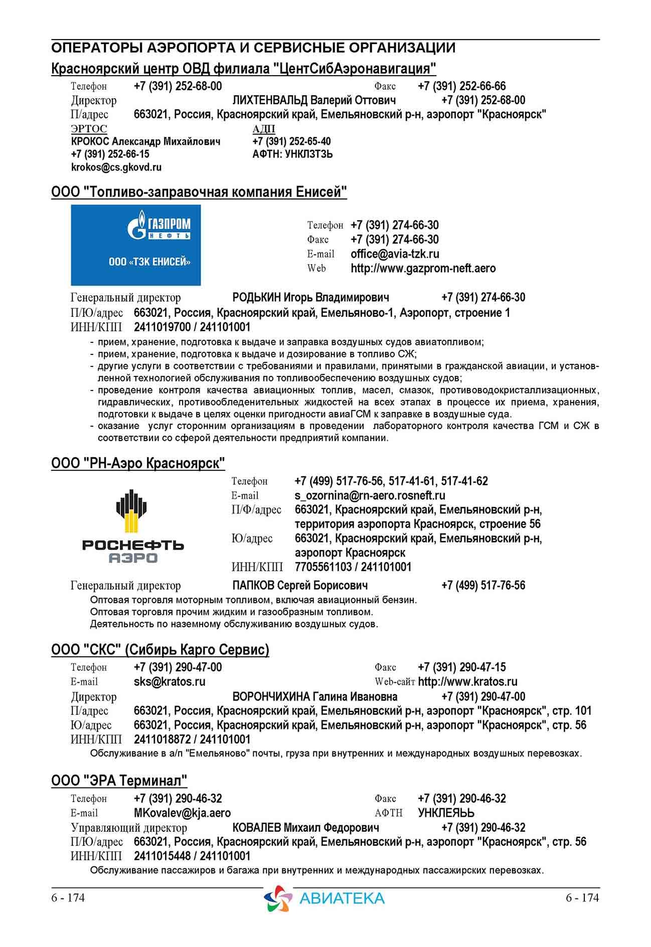 Аэропорт Красноярска Емельяново страница 2