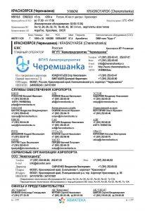 Шестая страница примеров справочник Аэропорты России и СНГ