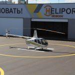 Добро пожаловать в Хелипорт Авиакомпании Heliport-M
