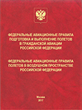 Сборник ФАП-128 и ФАП-42