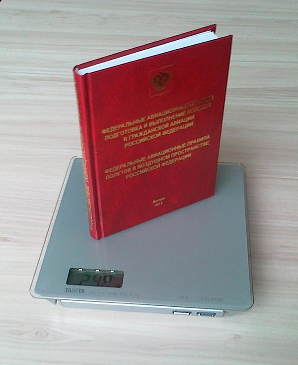 ФАП-128 и ФПА-42 вес 250 грамм